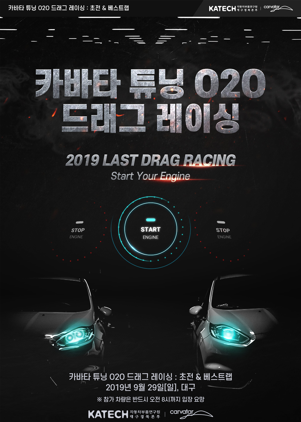 carvatar_o2o_drag_racing.jpg